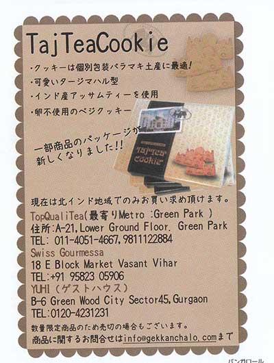 日本語情報誌 Chaloの広告
