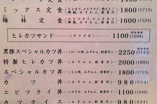 銀座 梅林 黒豚スペシャルカツ丼