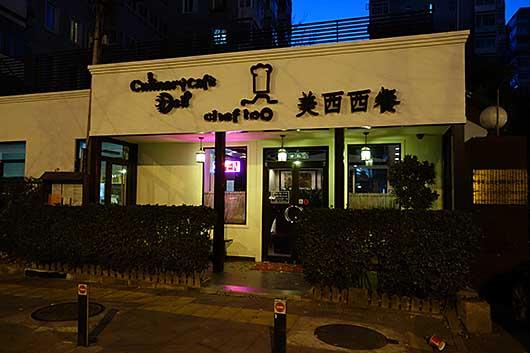 レストラン Chef too@北京