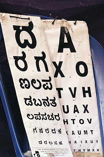 バンガロール 視力検査チャート