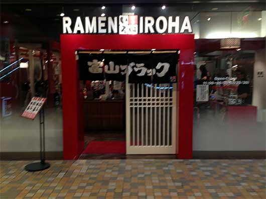 富山 麺屋いろは
