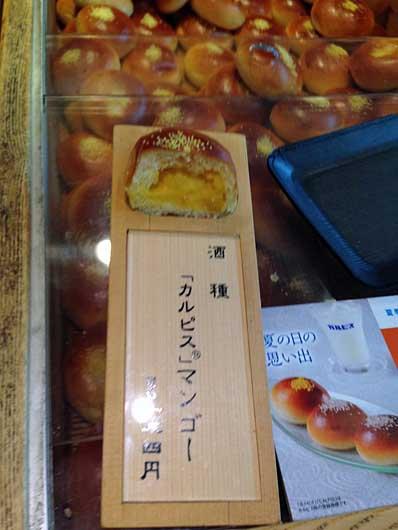 木村屋 「カルピス」マンゴー あんパン