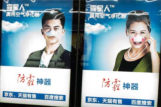 北京 鼻マスク PM2.5