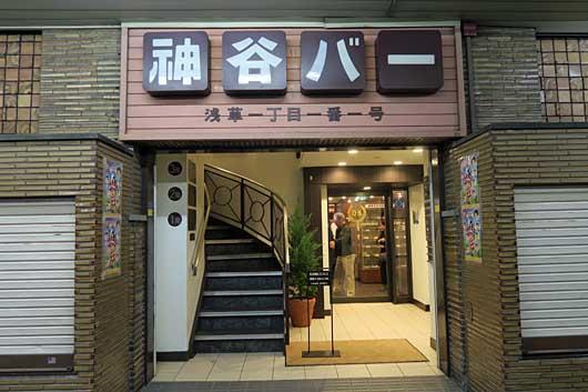 東京 浅草 神谷バー