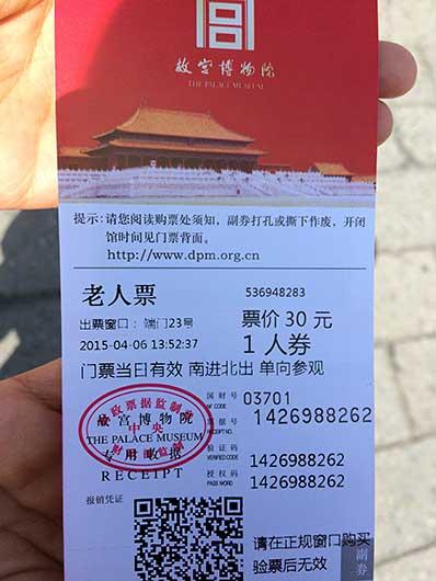 故宮 シニアチケット