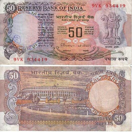 旧50ルピー紙幣